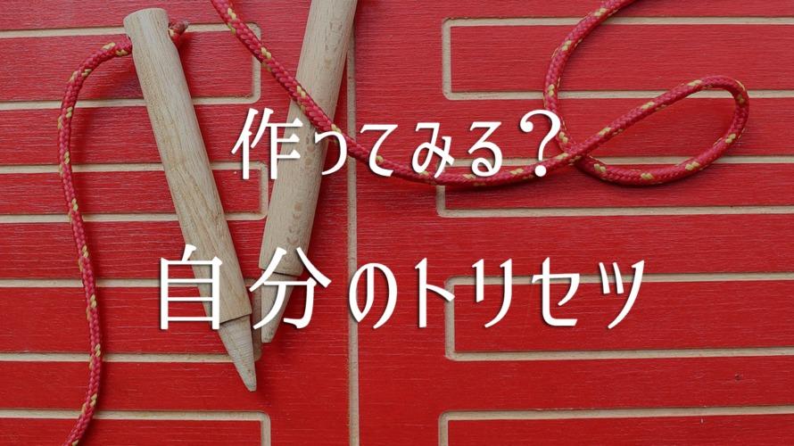 【トリセツ】ココナラの占いで自分のトリセツが500円で作れちゃう!