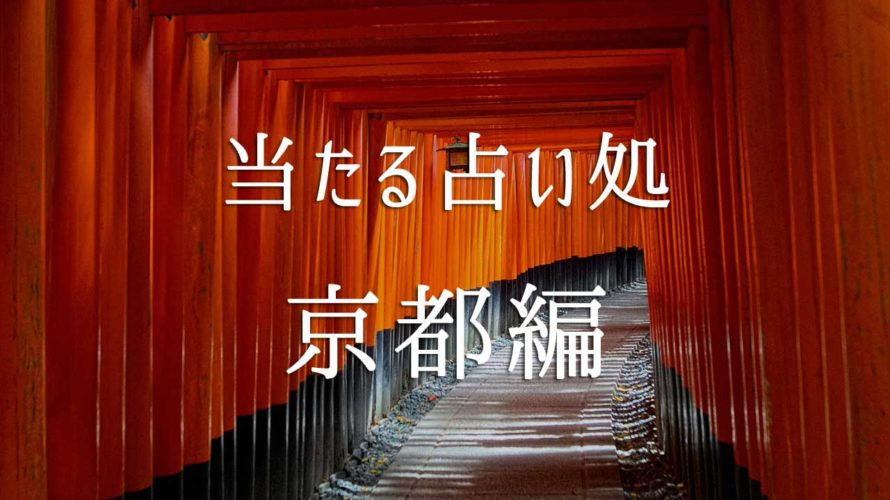京都で当たるとウワサの占い師&占い館【レア情報&詳細情報あり】超厳選ベスト3