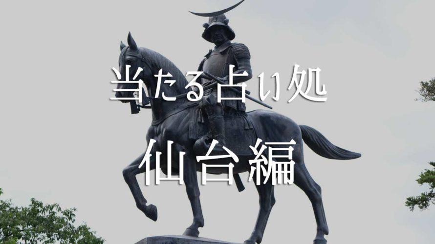 仙台で当たると評判のオシャレな占いスポット厳選ベスト3