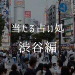 渋谷で当たるとウワサの占い師&占い館【レア情報&詳細情報あり】超厳選ベスト3
