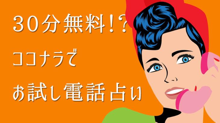 【初回限定】30分無料で話せる電話占い特集!ココナラのおすすめ占い師編