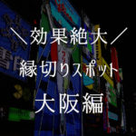 効果絶大!効きすぎる大阪の縁切りスポット厳選ベスト3