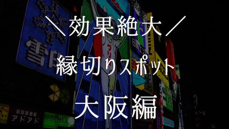 効果絶大!効きすぎる大阪の縁切りスポット