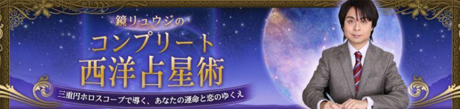 鏡リュウジのコンプリート西洋占星術