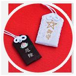 京都清明神社お守り