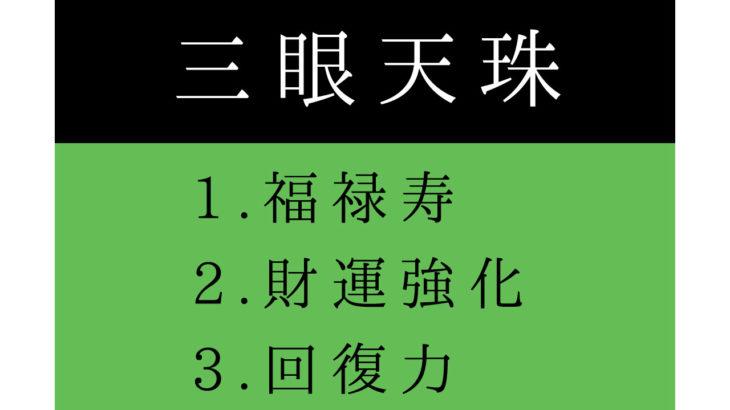 三眼天珠は福禄寿を叶えるパワーストーン【幸運・財運・回復力】