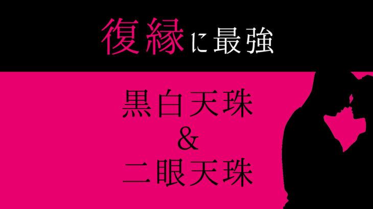 復縁を叶える最強のパワーストーン、チベットの黒白天珠&二眼天珠!